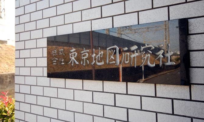 株式会社 東京地図研究社