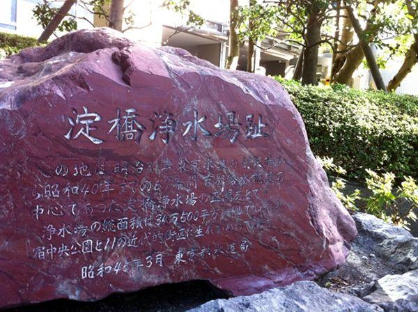 淀橋浄水場跡の石碑