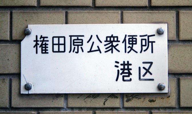 東京オリンピック開催を契機に消滅した性風俗(権田原のハッテンバ)を散歩