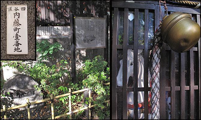「四谷区内藤町壱番地」の表札を残す古い屋敷