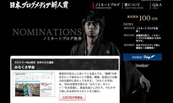 このほど当みちくさ学会が「日本ブログメディア新人賞」にノミネートされました!