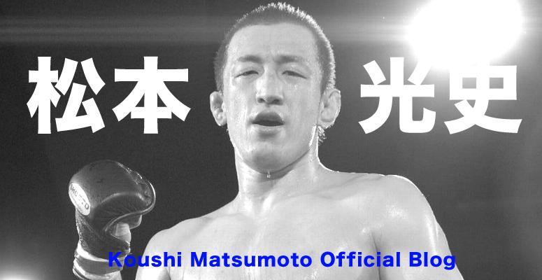 マスタージャパン 松本光史 Official Blog