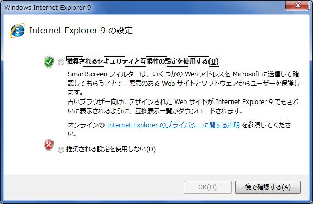 Internet Explorer 9 の設定