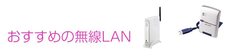 おすすめの無線LAN