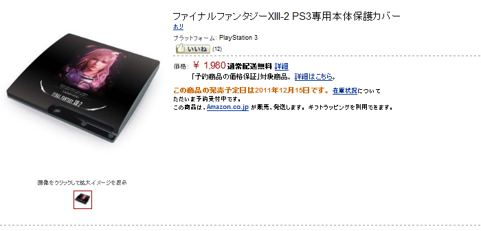 http://livedoor.2.blogimg.jp/nam_games/imgs/5/3/5337965d.png