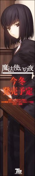 魔法使いの夜 今冬発売予定。