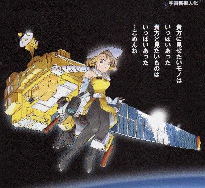 7 人工衛星