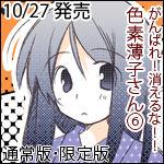 「がんばれ!消えるな!!色素薄子さん」6巻は10/27発売!応援中!!