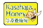 笠原養蜂場
