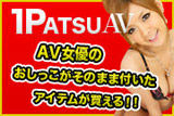 AV女優オークション
