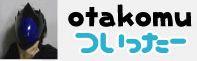 http://livedoor.2.blogimg.jp/otaku_blog/imgs/4/d/4d219496.JPG