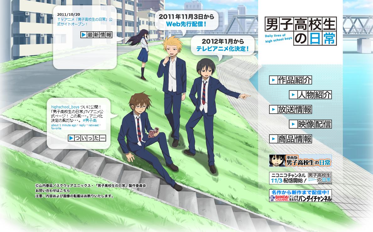 男子高校生の日常 壁紙画像 男子高校生の日常の壁紙に使える画像