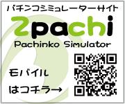 2pachi パチンコシミュレーター- 2パチ