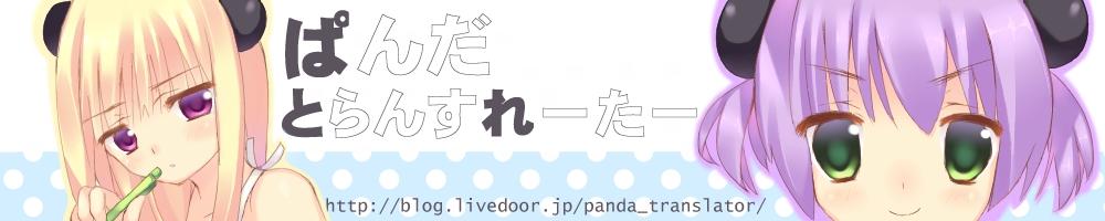 panda_top