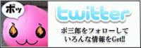 ポ三郎のツイッター