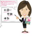 神楽坂で活躍する女社長の「愛されブログ」