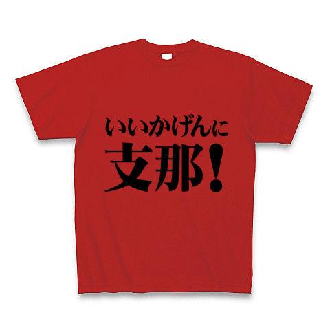 【日中関係、尖閣諸島問題に叫ぶ!】アピールシリーズ いいかげんに支那! Tシャツ(赤)