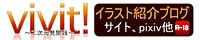 ViViT! 〜二次元見聞録〜