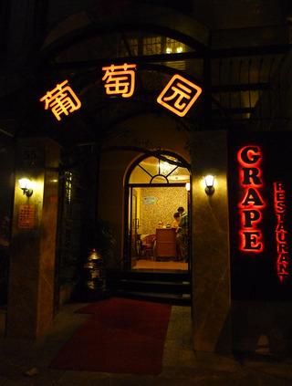 中国・上海 葡萄園(新楽路店)