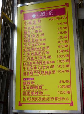 中国・上海の上海名物の焼き饅頭「小楊生煎」 @黄河路店(シャオヤンションジエン 小杨生煎 黄河路店)