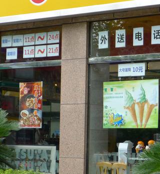 中国・上海の「松屋」