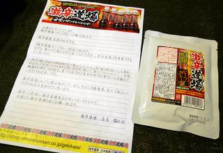 日本食研の「激辛道場 ビーフカレー」を食す!