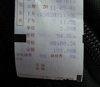 上海浦東空港発東京成田空港行、日本航空「JL876」便