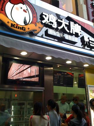 中国・上海のB級グルメ揚げたての鳥のからあげ 「鶏大排」