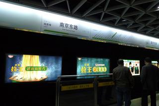 上海の地下鉄広告を日本企業がジャック?