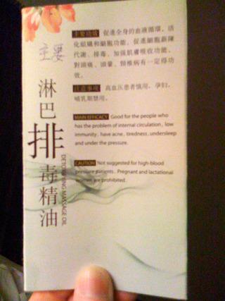 中国・上海 上海で風邪に効く淋巴排毒精油を使ったオイルマッサージ