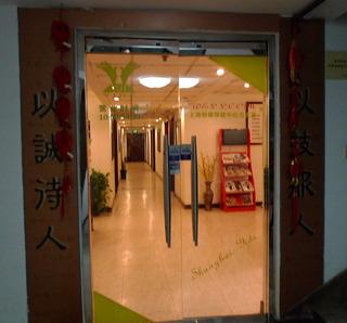 中国・上海 怡徳保健中心 @古北店