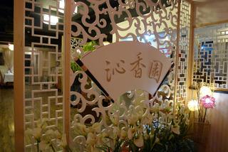 中国・上海の家庭料理の店・沁香園 @淮海中路