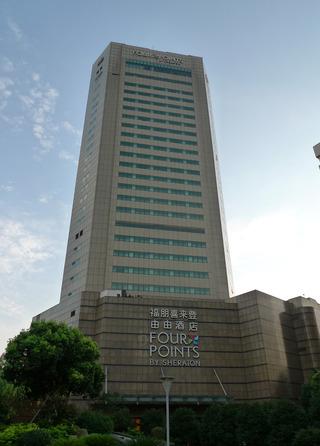 中国・上海 浦東地区のフォーポインツバイシェラトン上海浦東(福朋喜来登由由酒店)Four Points by Sheraton Shanghai Pudong Hotel
