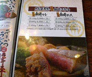 とちぎ和牛のステーキを食す! @宇都宮