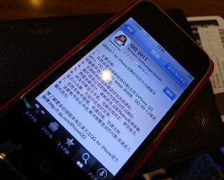 腾讯QQを使いはじめてみた。