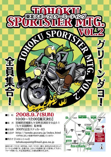 TOHOKU SPORTSTER MTG. VOL.2