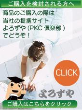 よろずや(PKC倶楽部)のサイトへジャンプ!!