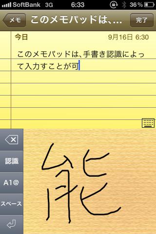手書き領域は十分に広く、非常に文字が書き易い。