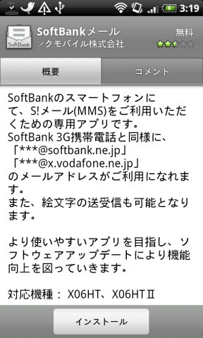 HTC Desire-SoftBank X06HT/X06HTII-ソフトバンクメール 概要 コメント