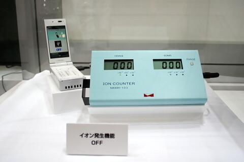 イオンカウンター イオン発生機能OFF CEATEC JAPAN 2010