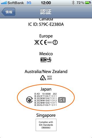 オレンジ色の楕円で囲んだ部分が日本の技適証明。