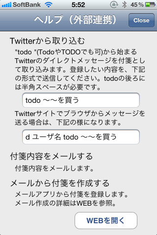 外部連携のヘルプでは、主にTwitterでのコマンドなどを紹介。