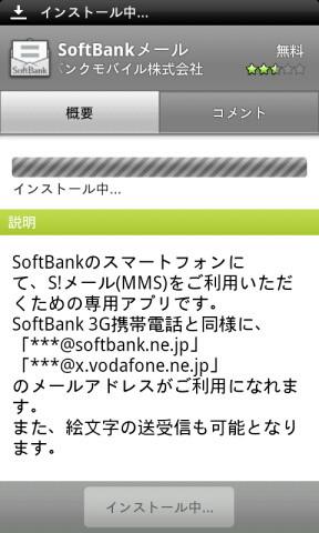 HTC Desire-SoftBank X06HT/X06HTII-インストール