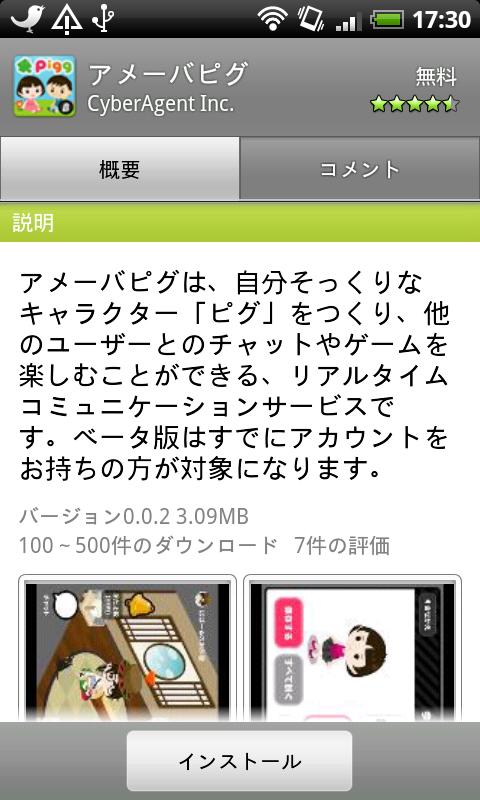 アメーバ ピグ アプリ