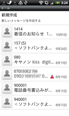 HTC Desire-SoftBank X06HT/X06HTII-受信メール