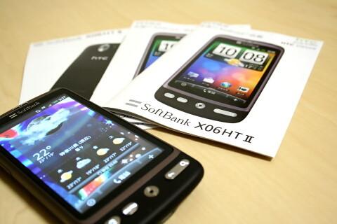 HTC Desire-SoftBank X06HTII-