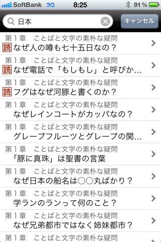 「日本」という文字列を含む全ての雑学が列挙される。