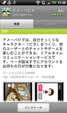 アメーバピグfor Androidβ版