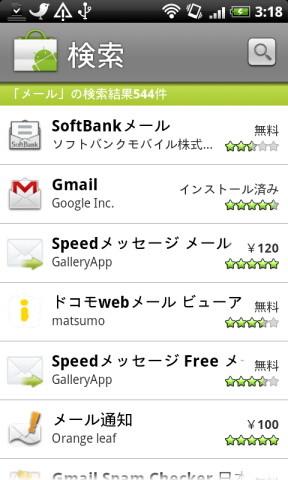 HTC Desire-SoftBank X06HT/X06HTII-メールの検索