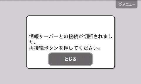 情報サーバーとの接続が切断されました。再接続ボタンを押してください。